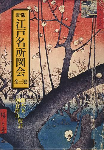 新版 江戸名所図会 全三巻