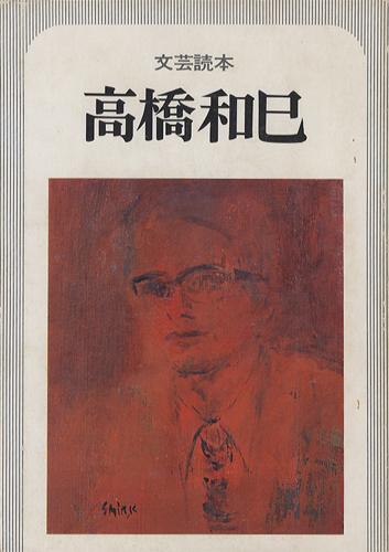 高橋和巳 文芸読本[image1]