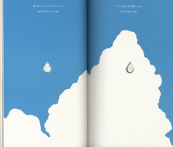 なみだ TEARS HISTOIRE D'UNE LARME[image4]