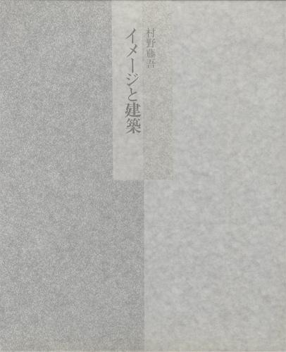 村野藤吾 イメージと建築