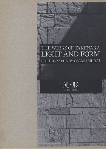 LIGHT AND FORM The Works of Takenaka 光・形 竹中工務店の仕事[image1]