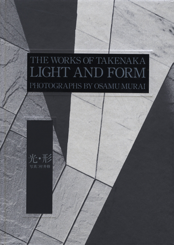 LIGHT AND FORM The Works of Takenaka 光・形 竹中工務店の仕事[image2]