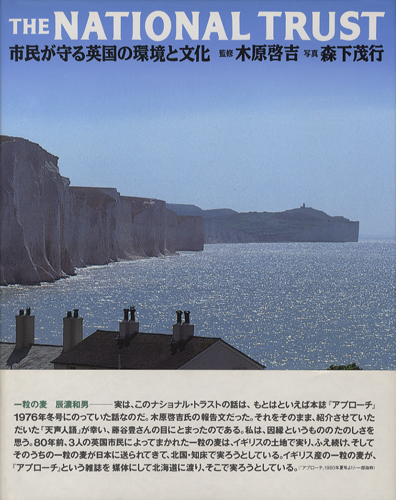The national trust 市民が守る英国の環境と文化