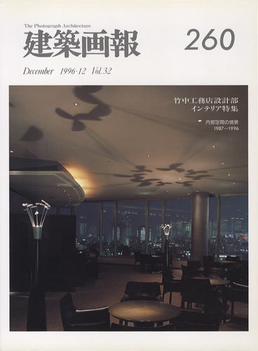 建築画報 The Photograph Architecture / 260 December 1996