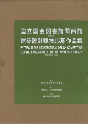 国立国会図書館関西館[仮称]建築設計競技応募作品集