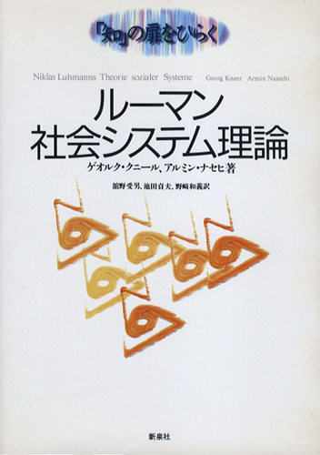 ルーマン 社会システム理論