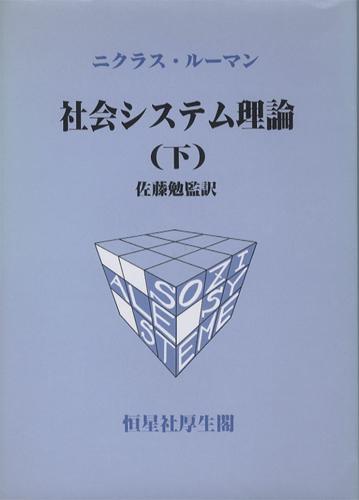 社会システム理論 上・下[image2]