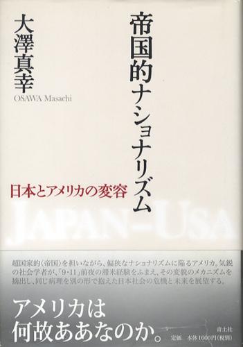 帝国的ナショナリズム 日本とアメリカの変容