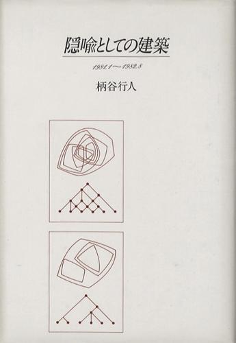 隠喩としての建築 1981.1〜1982.8
