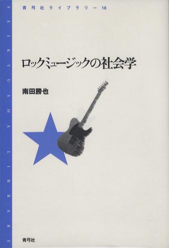 ロックミュージックの社会学