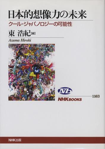 日本的想像力の未来 クール・ジャパノロジーの可能性