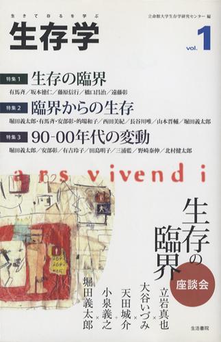生存学 生きて存るを学ぶ vol.1