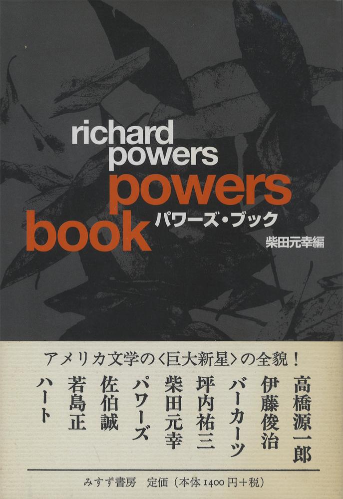 パワーズ・ブック