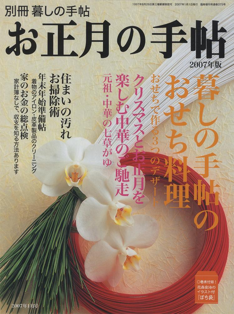 お正月の手帖 2007年度版 別冊 暮しの手帖