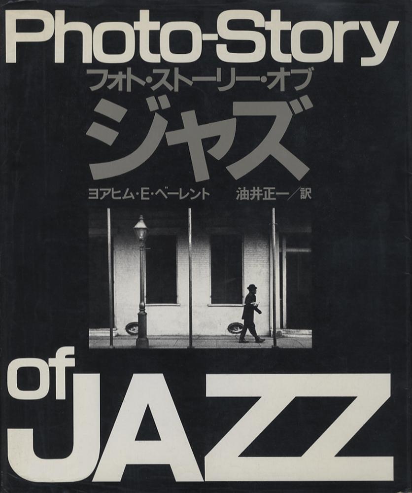 フォト・ストーリー・オブ・ジャズ Photo-Story of JAZZ