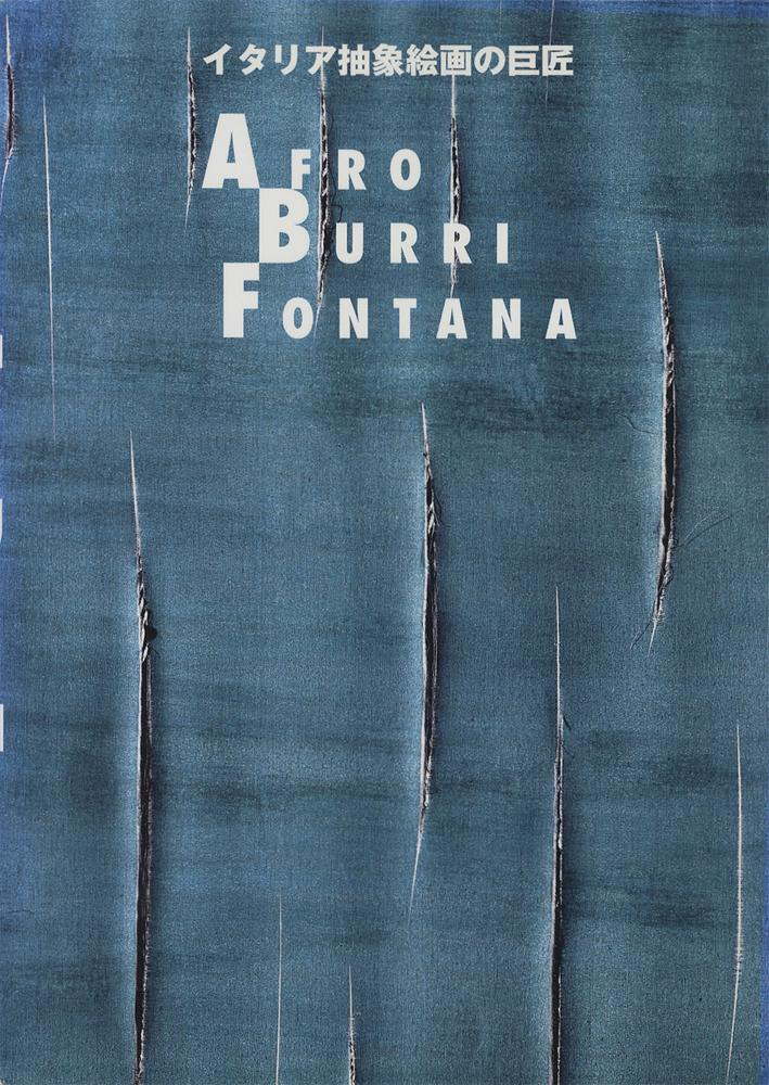 イタリア抽象絵画の巨匠:アフロ ブッリ フォンタナ