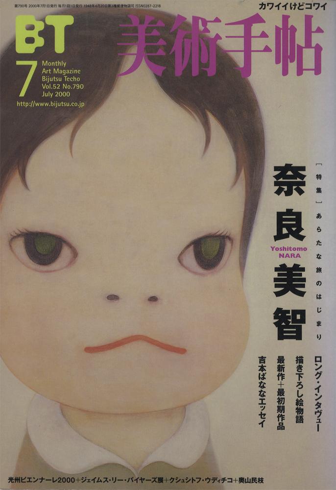 美術手帖 2000年7月号
