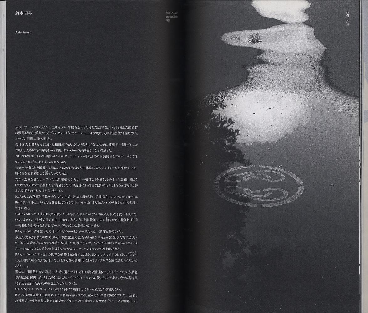 ノイズレス 鈴木昭男+ロルフ・ユリウス[image3]