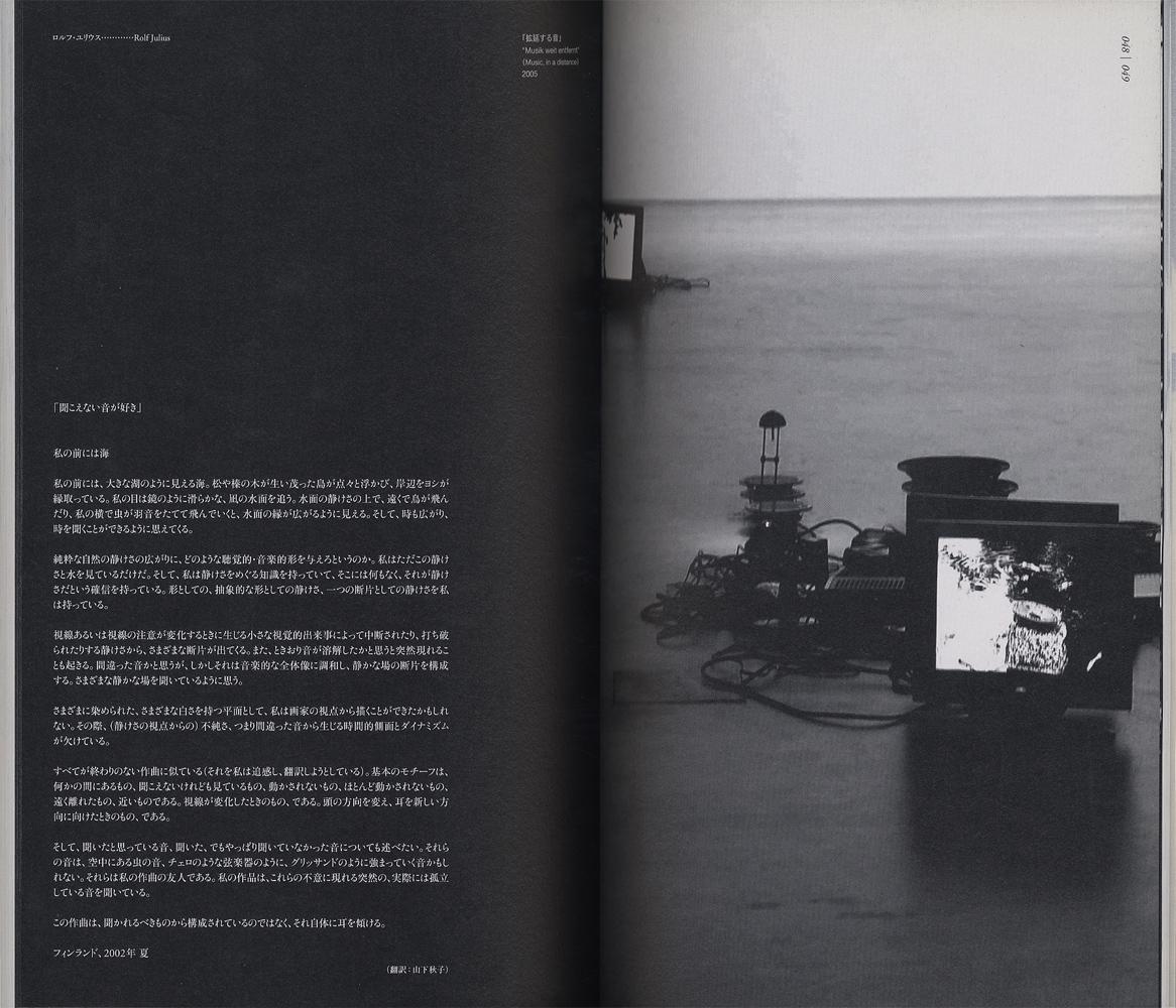 ノイズレス 鈴木昭男+ロルフ・ユリウス[image4]