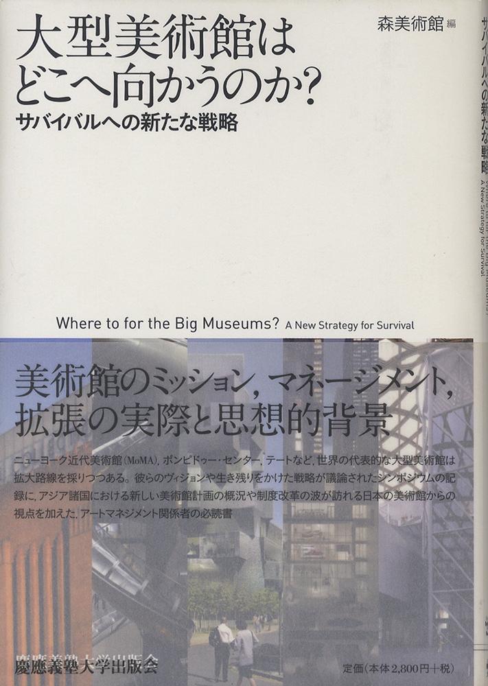 大型美術館はどこへ向かうのか? サバイバルへの新たな戦略