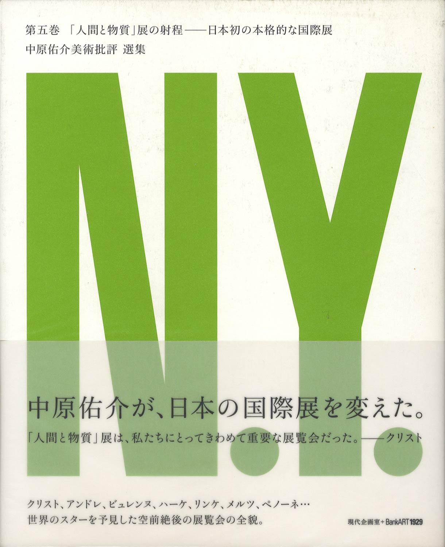 「人間と物質」展の射程—日本初の本格的な国際展 中原佑介美術批評 選集 第五巻