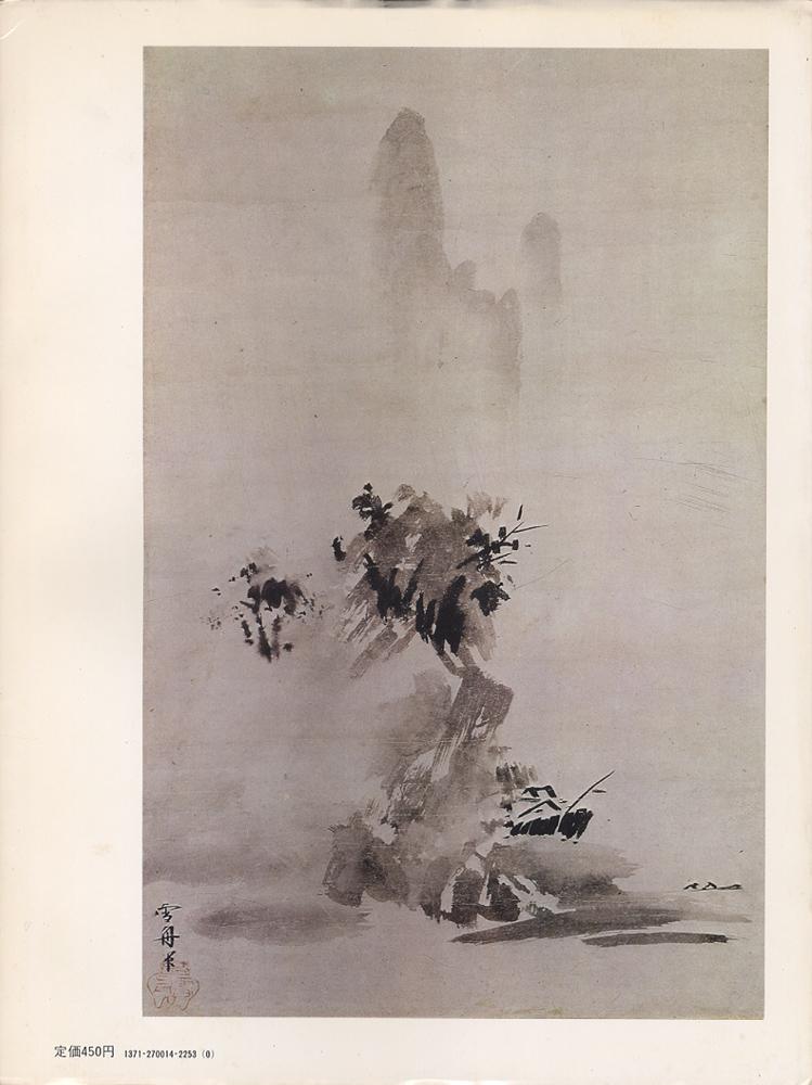 雪舟等楊 日本の名画1[image2]