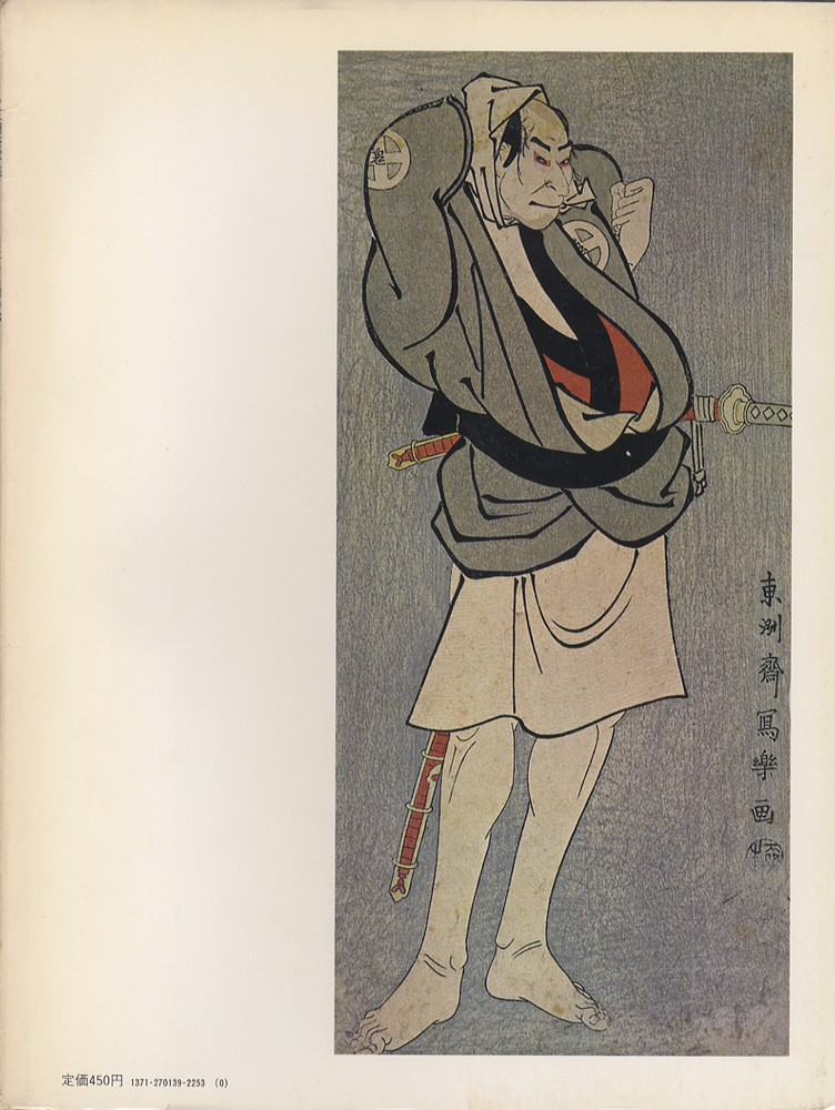 東洲斎写楽 日本の名画13[image2]
