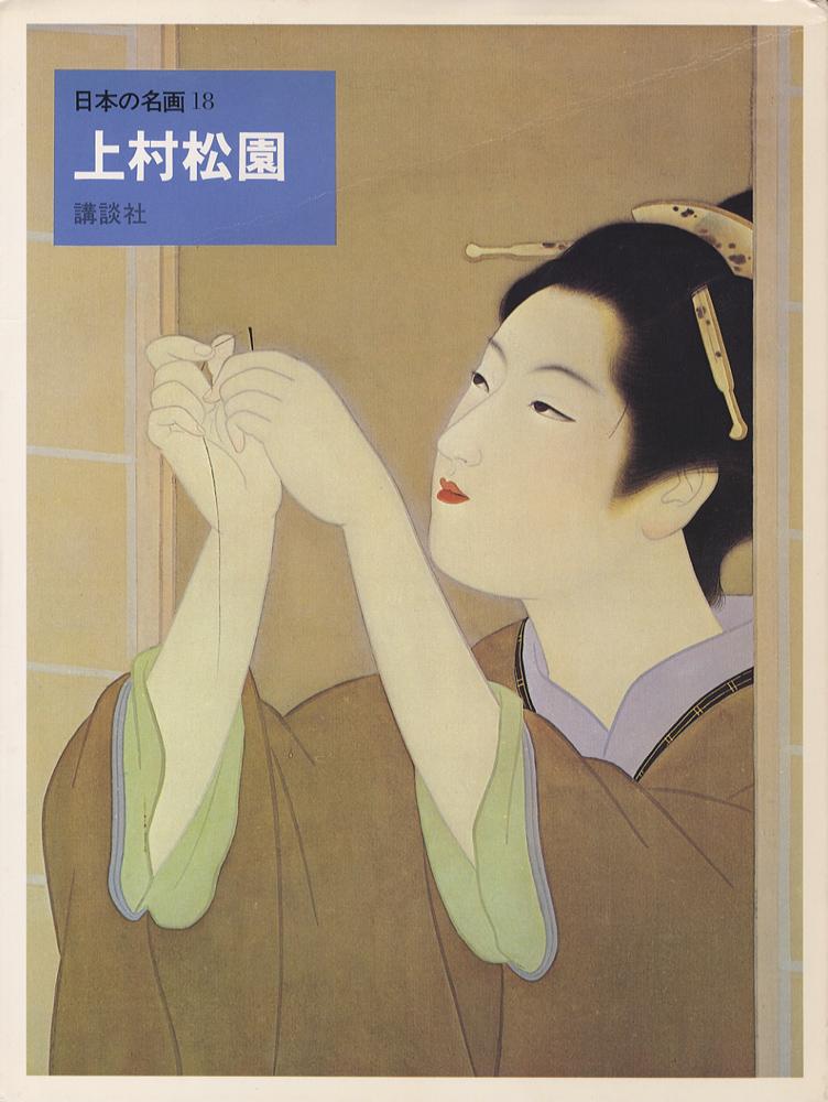 上村松園 日本の名画18