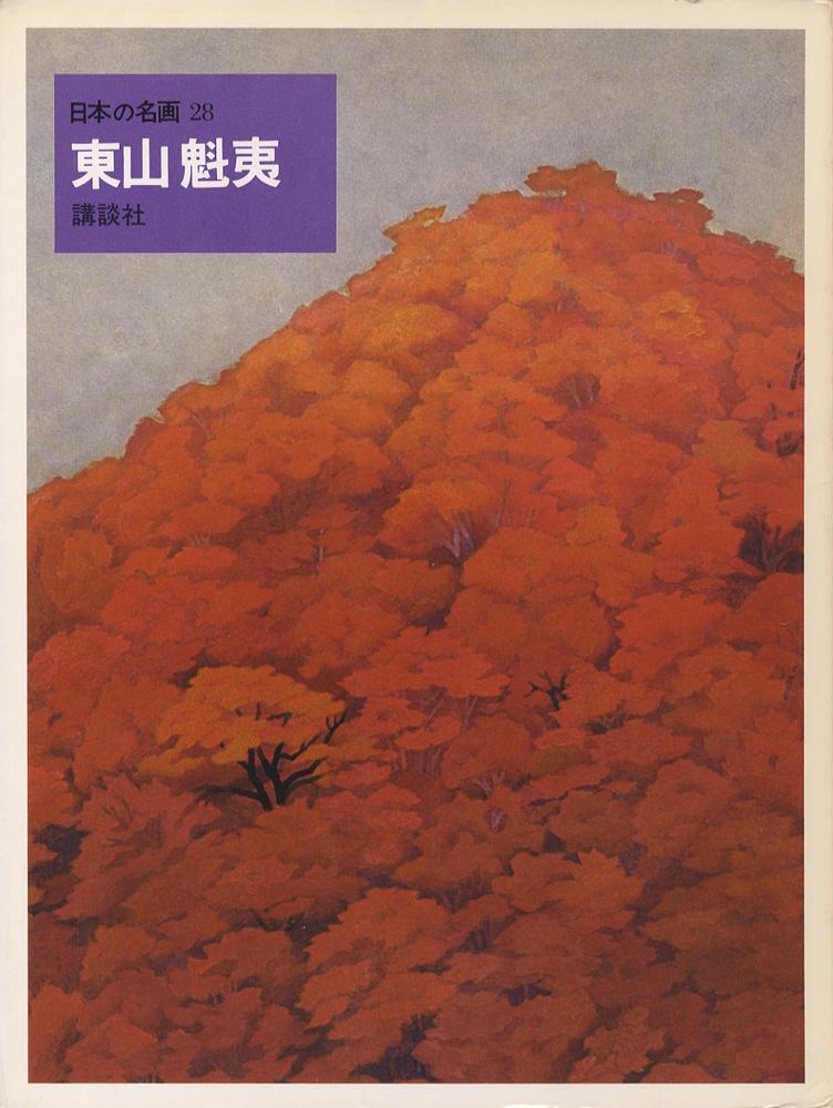 東山魁夷 日本の名画28