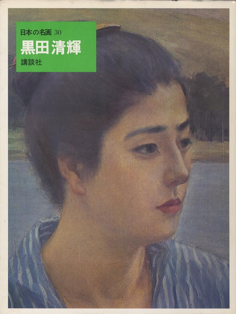 黒田清輝 日本の名画30