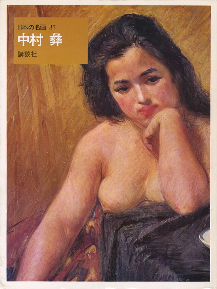 中村彝 日本の名画37