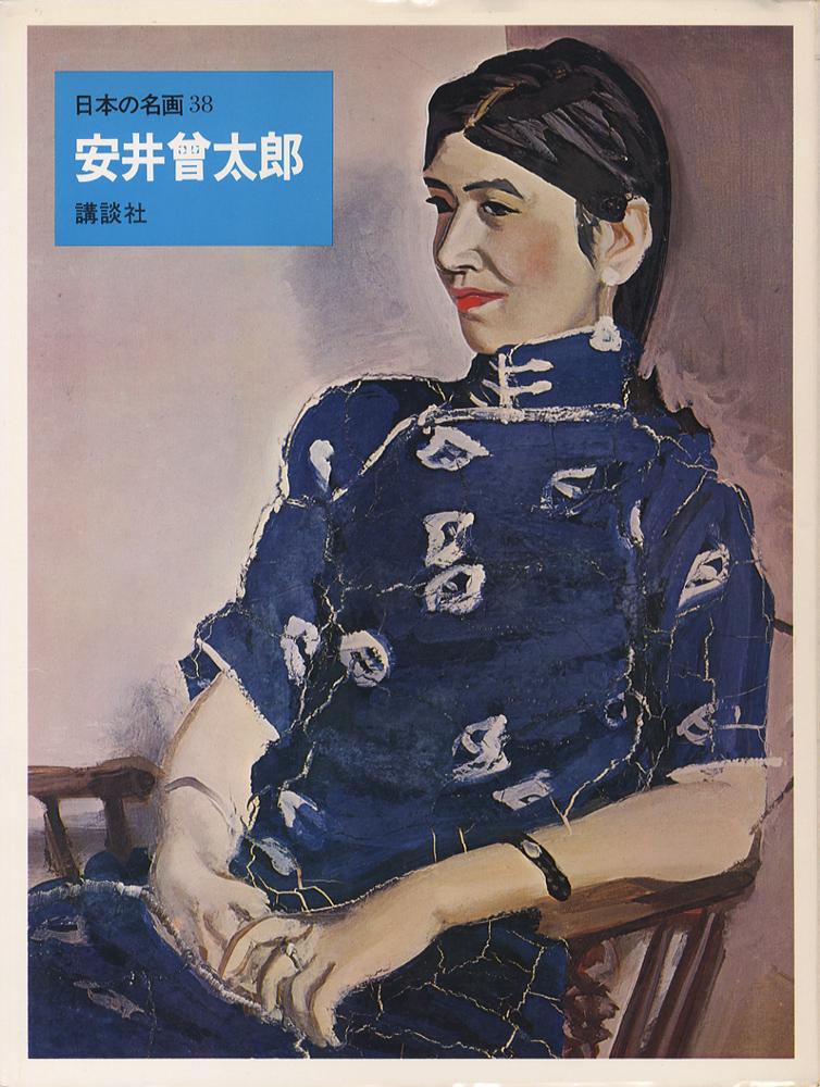 安井曾太郎 日本の名画38