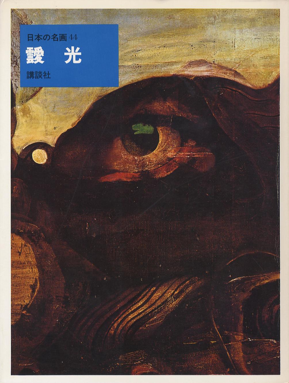 靉光 日本の名画44