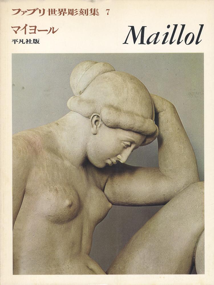 マイヨール Maillol ファブリ世界彫刻集7