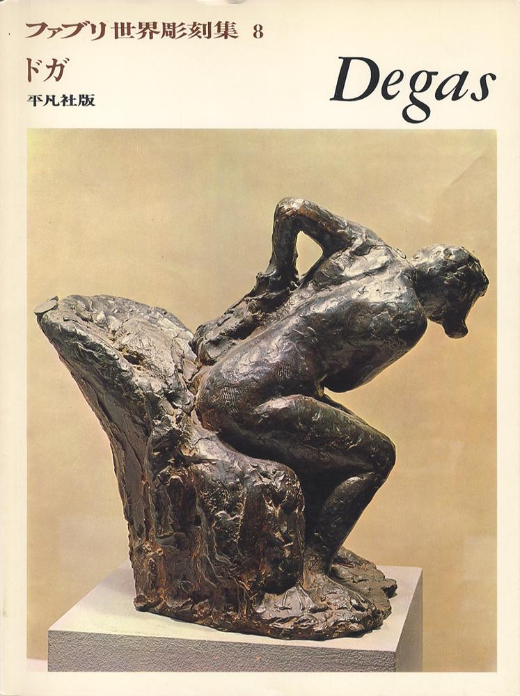 ドガ Degas ファブリ世界彫刻集8