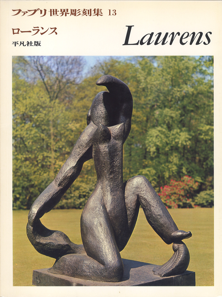 ローランス Laurens ファブリ世界彫刻集13