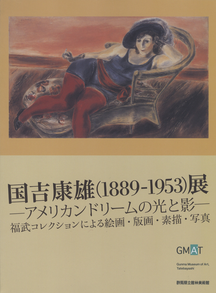 国吉康雄(1889-1953)展 —アメリカンドリームの光と影— 福武コレクションによる絵画・版画・素描・写真