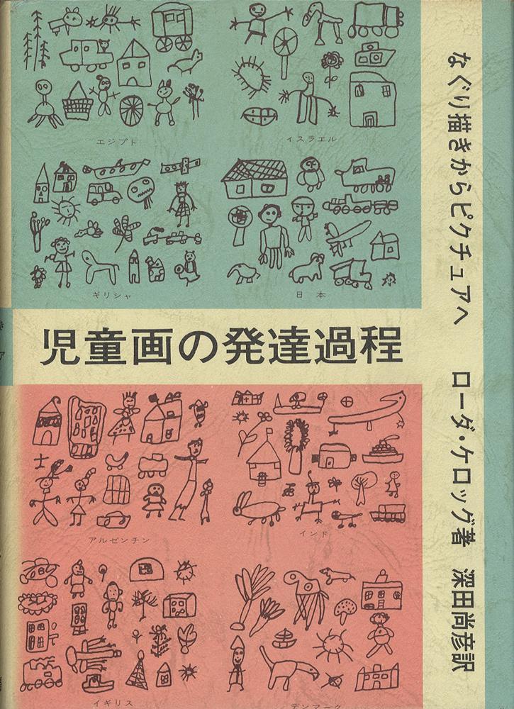 児童画の発達過程 なぐり書きからピクチュアへ[image1]