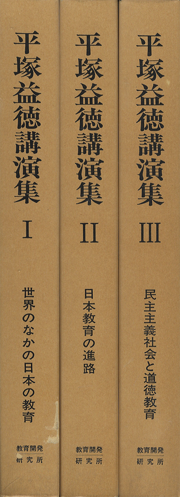 平塚益徳講演集 全3巻