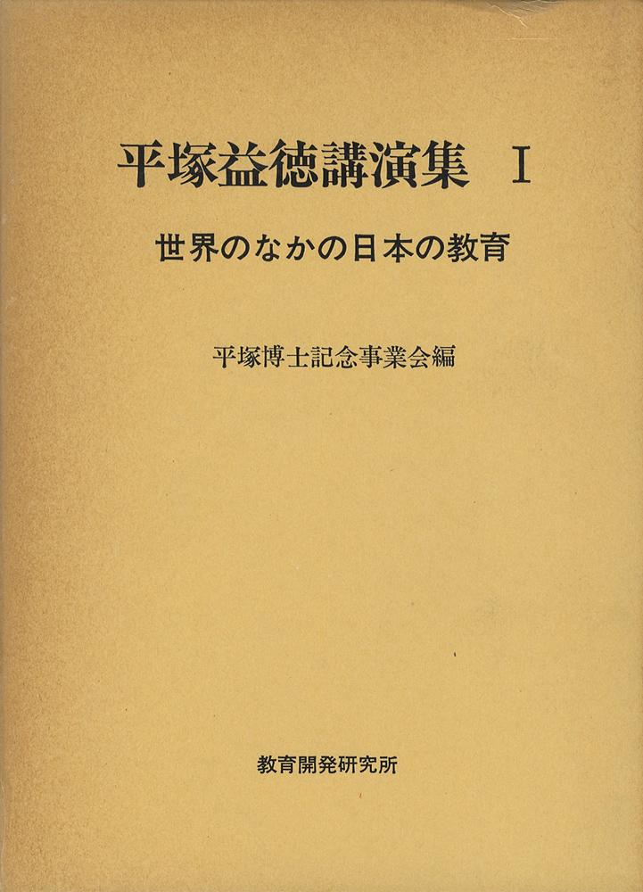 平塚益徳講演集 全3巻[image2]