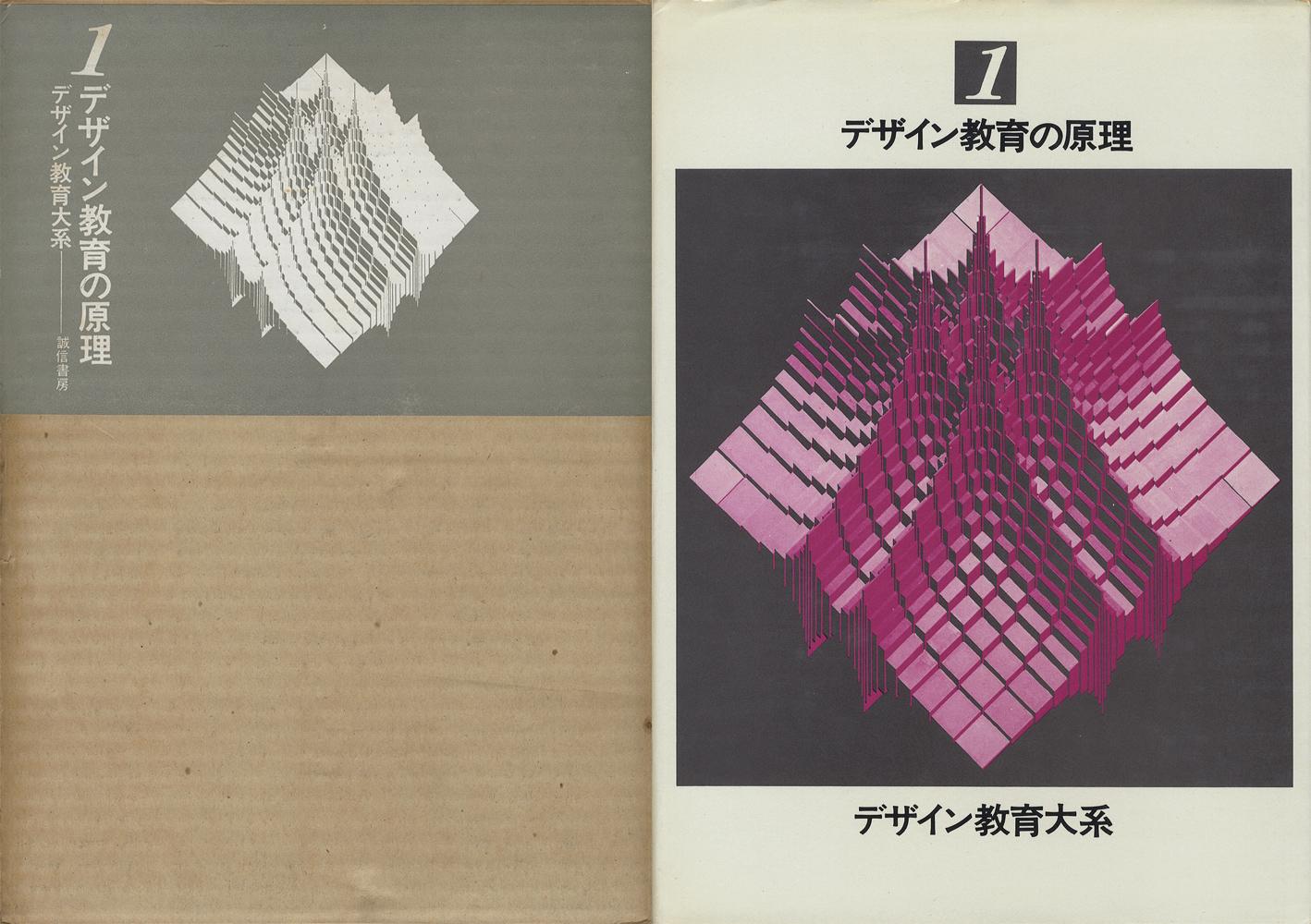 デザイン教育大系 全5巻