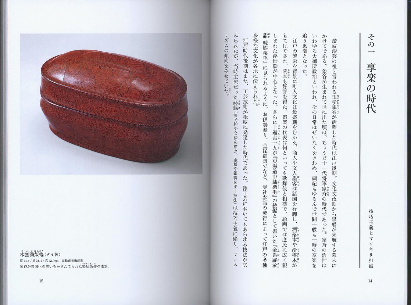玉楮象谷伝 自在に生きた香川漆芸の祖[image2]