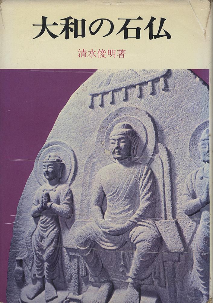 大和の石仏[image1]