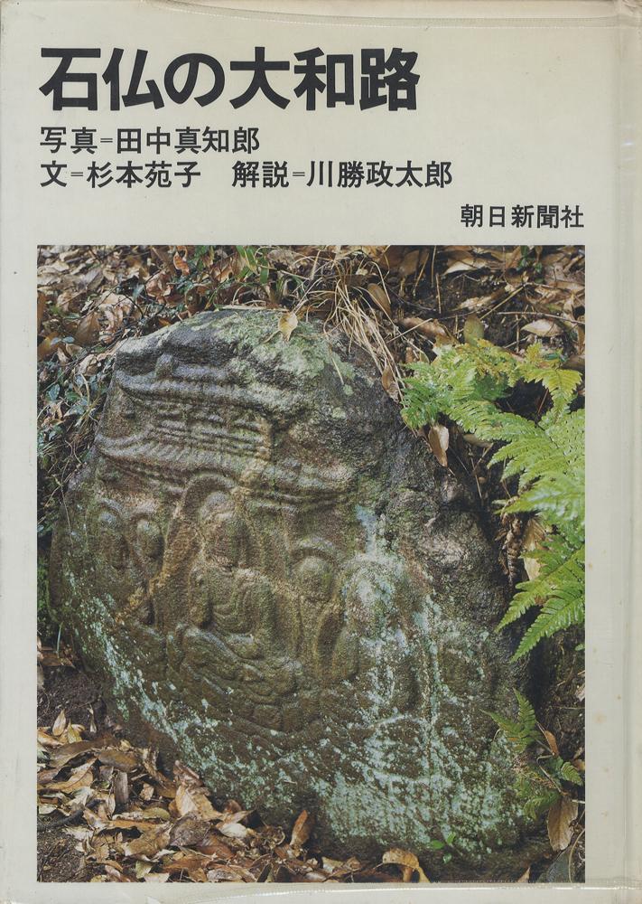 石仏の大和路