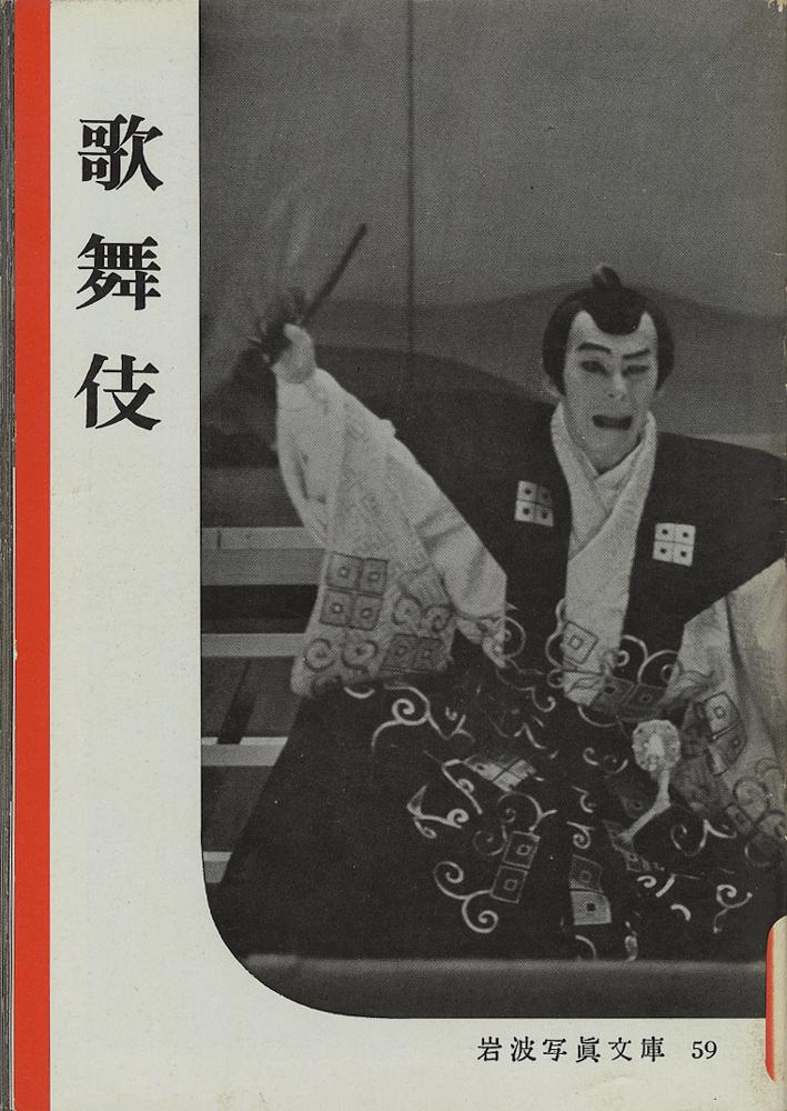 歌舞伎[image1]