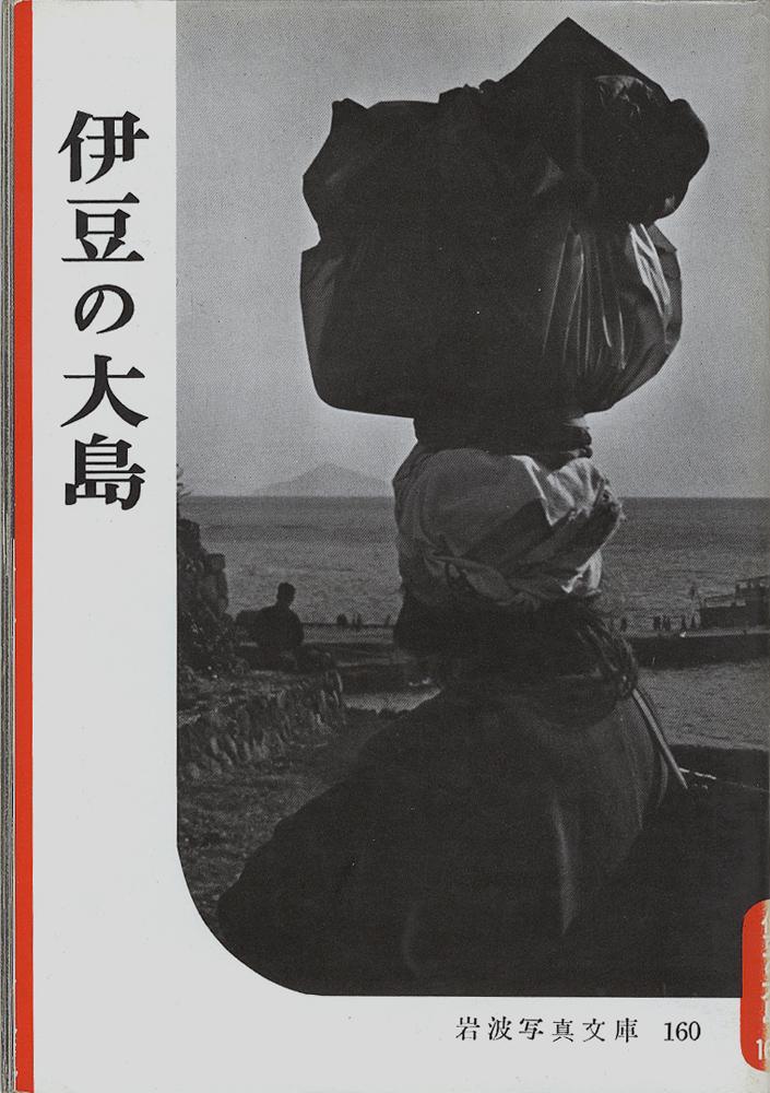伊豆の大島