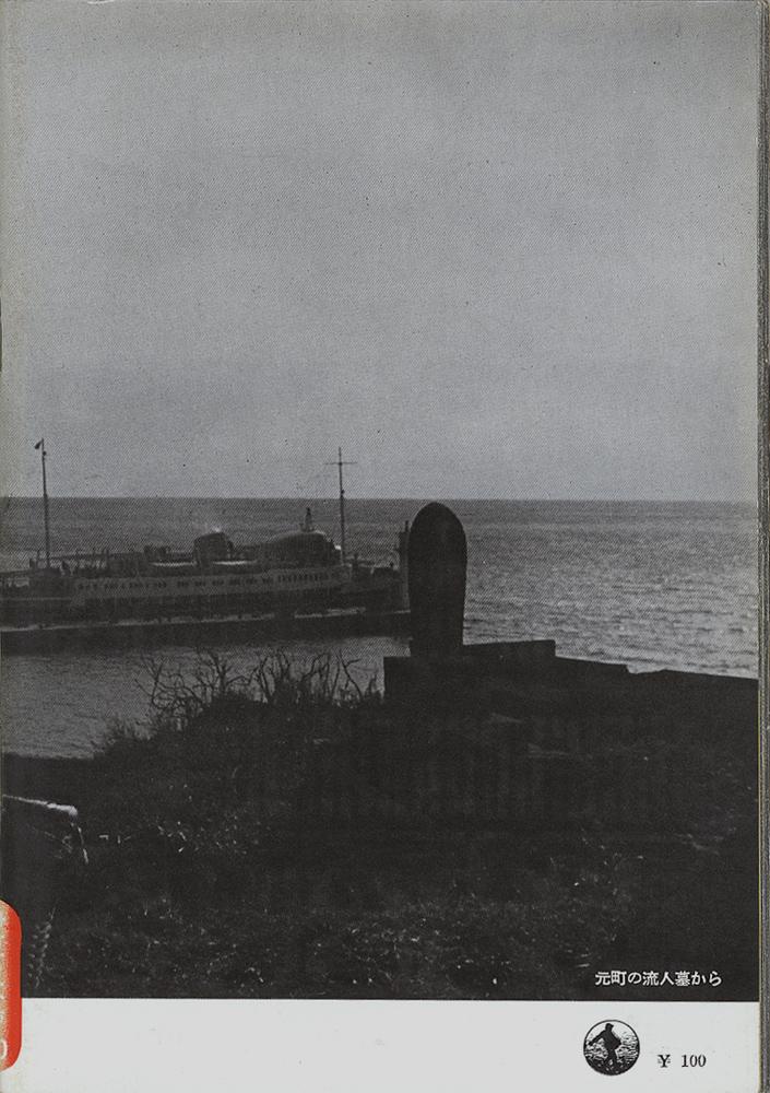 伊豆の大島[image2]