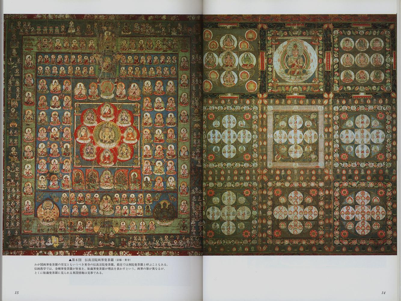曼荼羅の鑑賞基礎知識[image2]