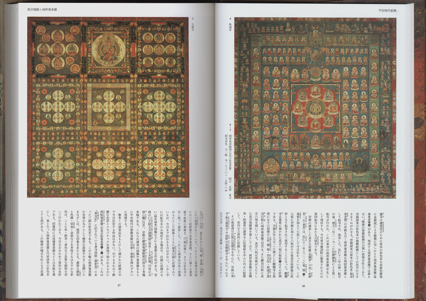カラー版 日本絵画史図典[image3]