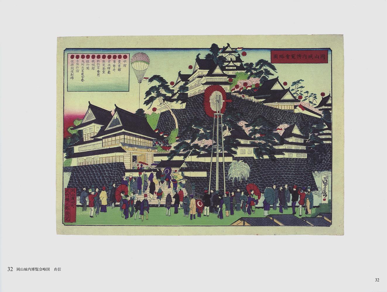 明治開化期の錦絵 Meiji Japan Through Woodblock Prints[image3]